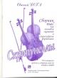 Скрипунеллы. Скрипичные ансамбли для учащихся ДМШ, ДШИ
